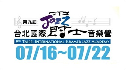 Photo of Hear, Feel, Learn… Pendaftaran 9th Taipei International Summer Jazz Academy sudah dibuka