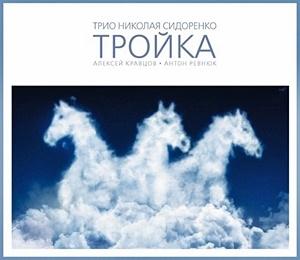 Photo of Nikolay Sidorenko Trio – Troika